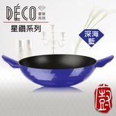 『義廚寶』星鑽系列_32cm中華炒鍋 [深海藍]