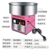 錬桌商用電動棉花糖機擺攤用自動兒童花式拉絲電熱棉花糖機器  (橙子精品)