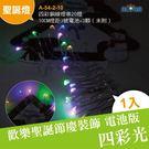 電池版 迷你聖誕燈 四彩光銅線燈串20燈-10CM燈距 (A-54-2-10)
