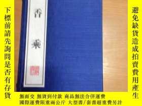 二手書博民逛書店香乘罕見1函全8冊 8開 線裝 廣陵書社 定價:¥1200. 5