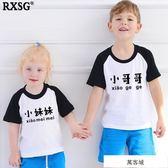 小哥哥小姐姐t恤兒童2019新款童裝兄妹姐弟裝短袖夏裝T恤男童女童 萬客城