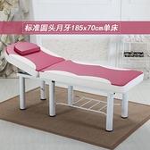 美容床 折疊美容床特價美體按摩床推拿床理療床美容院專用美睫紋繡床【快速出貨】