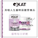O'KAT美喵人生〔貓咪保健營養品,貓咪每日紓壓,110顆〕