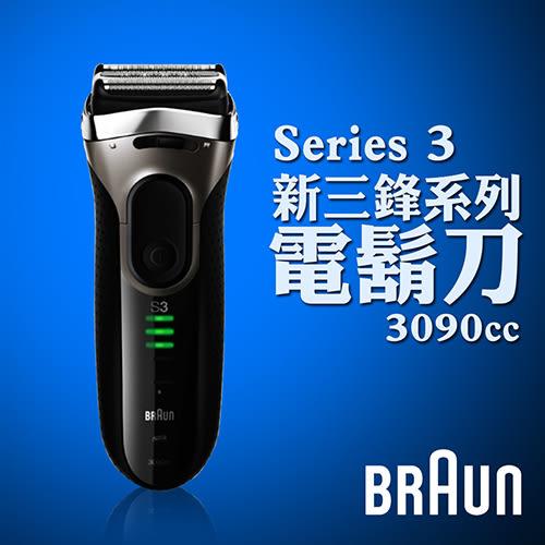 【德國百靈Braun】Series 3新三鋒系列電鬍刀 3090cc