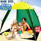 230X210休閒沙灘帳篷(附地墊+收納袋+營釘)防潮墊野餐地墊野餐墊布.地布蓋布底布戶外露營