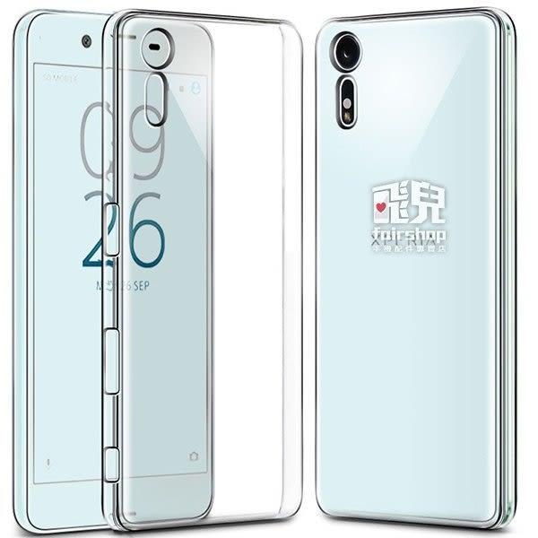 【妃凡】晶瑩剔透!Sony XPERIA XZ 手機保護殼 透明殼 水晶殼 硬殼 手機殼 手機套 保護套