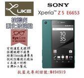 Luke 路加 SONY Z5 E6653 抗藍光 鋼化玻璃貼 9H 保護貼 5.2吋 2.5D 專利認證【采昇通訊】
