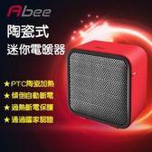 Abee 快譯通 快暖型迷你電暖器 PTC-MINI 紅 神腦公司貨紅色