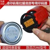 陳百萬A6手動食品塑料袋子封口不干膠保質期有效期易拉罐包裝袋生產日期小型手持打碼機 SP