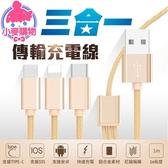 ✿現貨 快速出貨✿【小麥購物】充電傳輸線【Y530】  蘋果安卓及Type C三合一