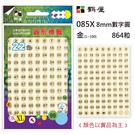【奇奇文具】鶴屋 085X 金圓數字標籤 8mm/864pcs