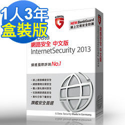 [nova成功3C]G Data 2013 Internet Security 網路安全(1人3年 盒裝版)