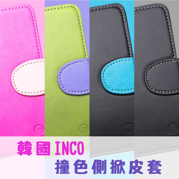 MQueen膜法女王 iphone5 SE 5s 韓國 INCO 撞色 雙色 側掀套 磁扣 可插卡 皮套
