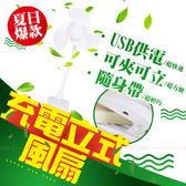 【H01017 】USB 充電立式夾式風扇小型風扇隨身風扇夏日神器外出嬰兒車推車兩用