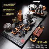 茶具套裝家用紫砂四合一整套陶瓷功夫全自動電熱磁爐實木茶盤igo 道禾生活館