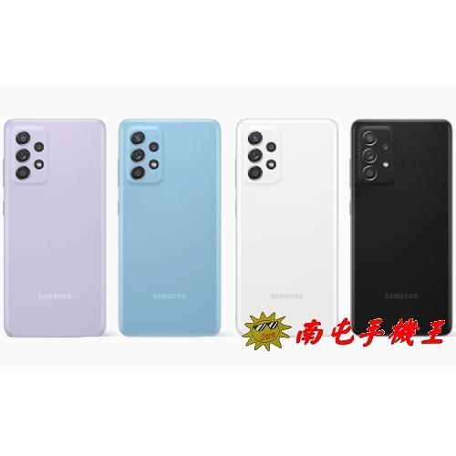 @南屯手機王@ SAMSUNG Galaxy A52 5G手機 6.5吋 6/128G 【宅配免運費】