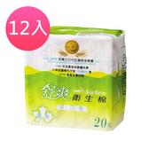 【舒爽】專利草本衛生棉-護墊12包