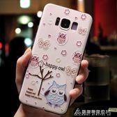 三星s8手機殼女款s8 軟硅膠全包掛繩保護套s8plus韓國創意小清新 酷斯特數位3c