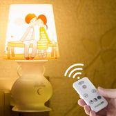 (低價促銷)壁燈 遙控LED小夜燈插電臥室節能床頭燈嬰兒餵奶迷你調光創意夜光夢幻壁燈xw