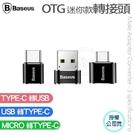 marsfun火星樂 Baseus倍思 OTG轉接頭 USB轉TYPE-C 手機轉接頭 MICRO轉TYPE-C 迷你款 便攜收納