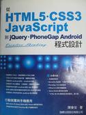 【書寶二手書T8/電腦_KLX】從 HTML5/CSS3/JavaScript到jQuery/PhoneGap Andr