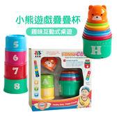 小熊遊戲疊疊杯 兒童玩具 桌上遊戲 疊疊杯