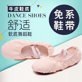 兒童成人舞蹈鞋芭蕾舞鞋跳舞女士瑜伽鞋女孩練功貓爪鞋軟底跳舞鞋