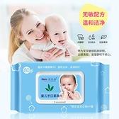 婴儿湿纸巾湿巾新生儿儿童手口专用棉柔巾无酒精大包装珍珠纹带盖
