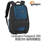 LOWEPRO 羅普 Fastpack 200 飛梭 藍色 後背相機包 (24期0利率 免運 立福貿易公司貨)