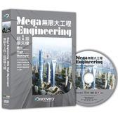Discovery-無限大工程:超級摩天樓DVD