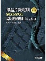 二手書博民逛書店 《單晶片微電腦8051/8091原理與應用(C語言)》 R2Y ISBN:9572177761│蔡朝洋