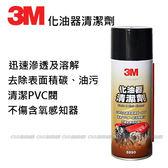 【愛車族購物網】3M 化油器清潔劑 BPN-8890 迅速滲透 去除表面積碳、油污