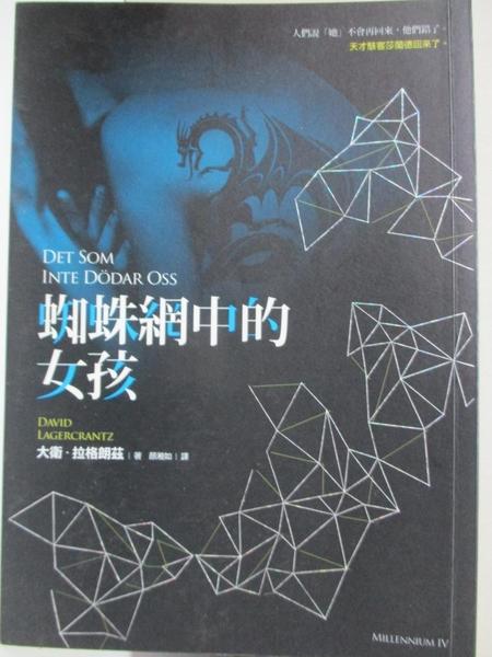 【書寶二手書T4/翻譯小說_H6W】蜘蛛網中的女孩_大衛.拉格朗茲