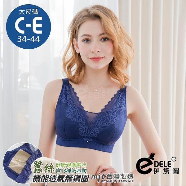 法式旗艦版-深V抹胸機能鎖脂蠶絲無鋼圈大尺碼內衣 C-E罩34-44 (藍色)-伊黛爾
