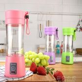 榨汁杯電動便攜多功能充電式榨汁機迷你學生全自動果蔬炸果汁機