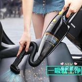 車載吸塵器 車載吸塵器無線充電大功率汽車專用強力家用車內兩用迷你小型車用 2色