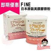 【即期出清】FINE 日本原裝美顏膠原粉【醫妝世家】 膠原蛋白 膠原粉