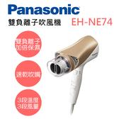 Panasonic 國際牌 雙負離子吹風機 EH-NE74 香檳金
