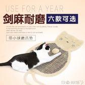 貓抓板貓撓貓抓墊大號劍麻繩防沙發耐磨爪子貓咪貓爪板玩具貓用品 igo全館免運