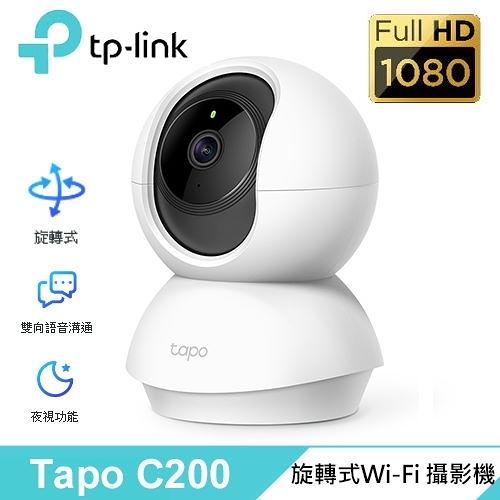 【TP-Link】Tapo C200 旋轉式家庭安全防護 Wi-Fi 攝影機