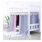 蚊帳 大學生宿舍床簾物理遮光上鋪加厚寢室下鋪ins女公主風蚊帳一體式 芊惠衣屋