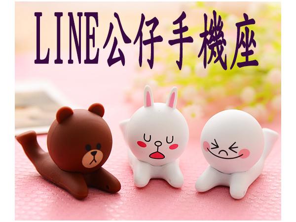 LINE 表情手機支架 手機座 可愛手機配件 饅頭人 熊大 兔兔【SV6218】BO雜貨
