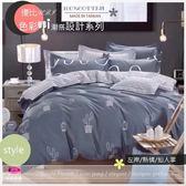 純棉素色【兩用被+床包】6*7尺/御芙專櫃《左岸/熱情/仙人掌》優比Bedding/MIX色彩舒適風設計