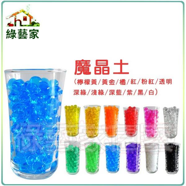 【綠藝家001-A28-2】魔晶土.水晶土(魔晶球.水晶球.水晶寶寶)200公克裝