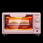 烤箱 家用小型烘焙烤箱多功能全自動迷你家庭電烤箱 【免運快出】