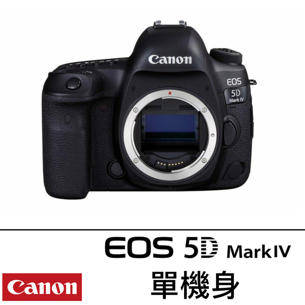 【送9大好禮】Canon EOS 5D4 5DIV BODY 單機身 台灣佳能公司貨 限時特價 刷卡分期零利率 德寶光學
