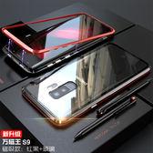 三星 S9 金屬邊框 金屬磁吸萬磁王 手機殼 磁吸防摔殼 鋼化玻璃保護殼 金屬保護套 手機套 S9