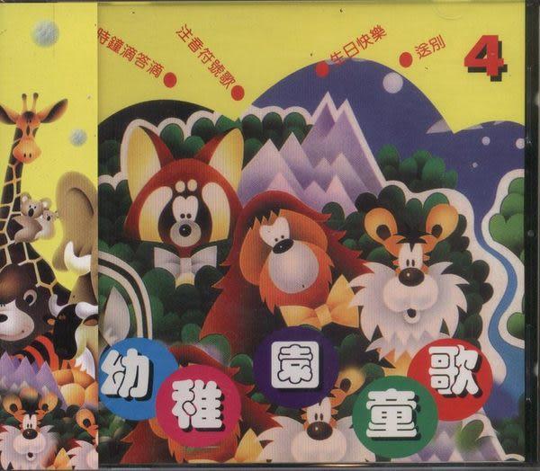 幼稚園童歌 精選集 4 CD (音樂影片購)