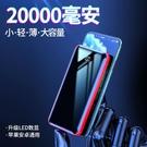充电宝20000毫安超薄小巧便携自带线