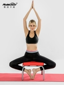 瑜伽倒立凳健身倒立凳瑜伽輔助椅子家用器材倒立伸展架神器倒立機 酷男精品館